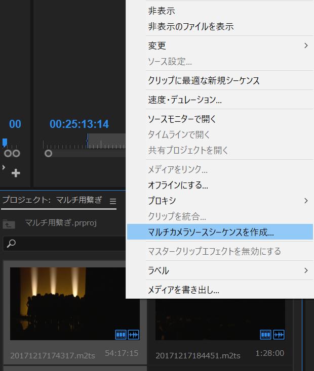 1.組み込みたい素材を全て選択し右クリック→「マルチカメラシーケンスを作成」を選択