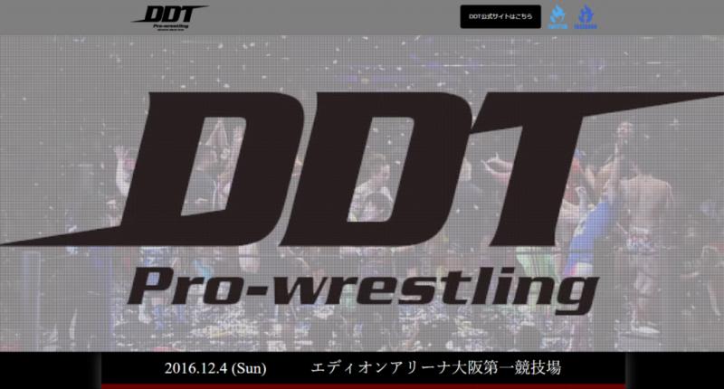 DDTプロレス 大阪オクトパス2016