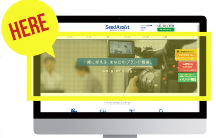企業WEBサイトでの動画ブランディング