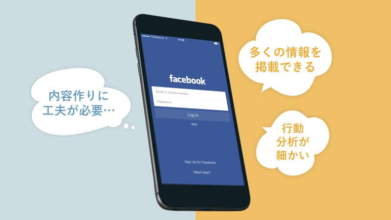 Facebookの動画広告におけるメリットとデメリット