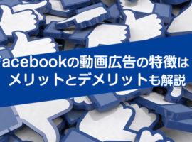 Facebookの動画広告の特徴は?メリットとデメリットも解説