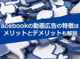 Facebookの動画広告の特徴は?メリットとデメリットも解説