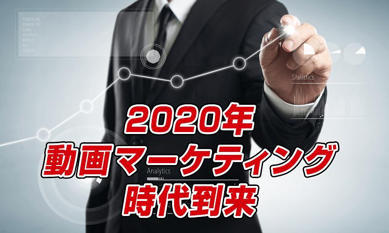 2020年、動画マーケティング時代到来