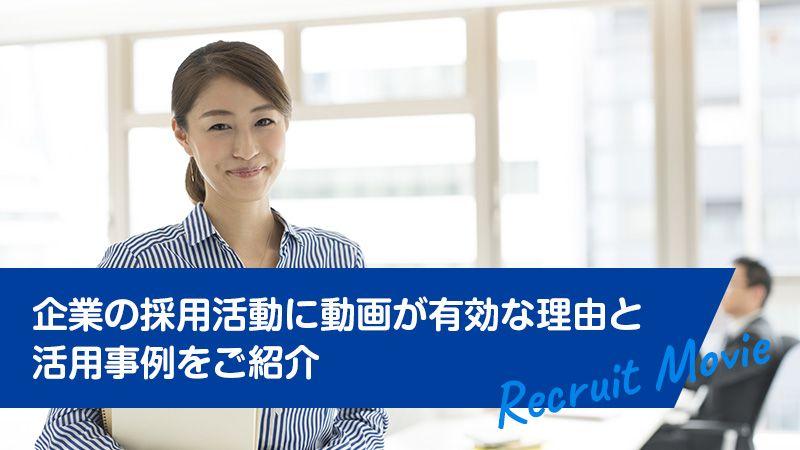 企業の採用活動に動画が有効な理由と活用事例をご紹介