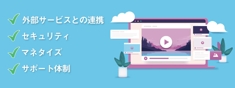【無料・有料別】動画配信プラットフォームの特徴|YouTubeとの違いは?